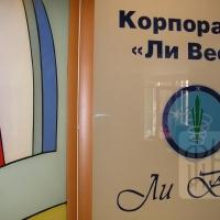 "Холл корпорации ""Ли ВЕСТ"""