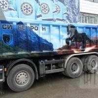РосРазвитие грузовик